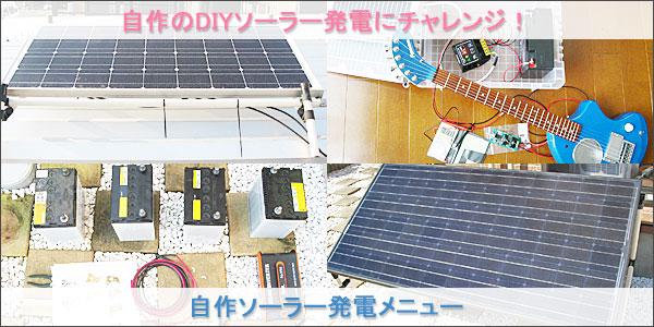 メニュー自作のDIYソーラー発電にチャレンジ