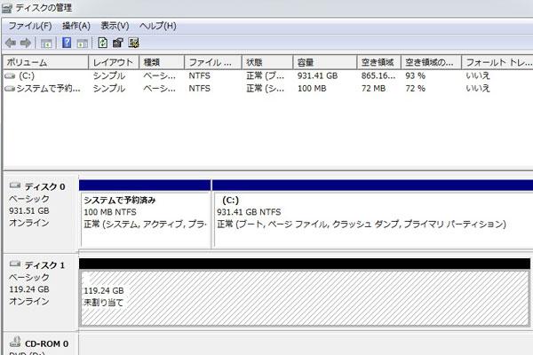 クローン準備編-samsung-SSD-840-PRO-128GB-をUSBで外付けしてディスクの管理で確認