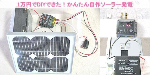 1万円で自作できた-かんたんDIYソーラー発電