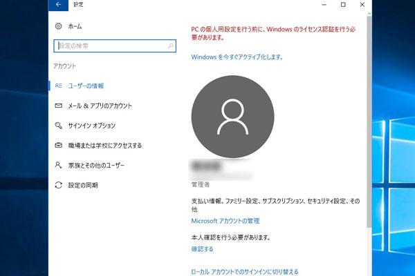 z17-windows10-OSそのままマザーボード交換-ライセンス認証されていない状態に