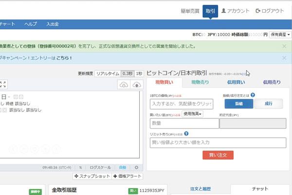 Zaif-仮想通貨取引所ザイフ-日本円を入金完了-ビットコインを買ってみる