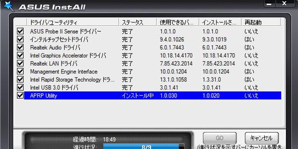 19-マザーボードとCPUの交換-初電源ON-ASUS-B85M-Gに付属のディスクからドライバをインストール
