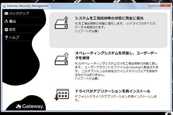 Gateway-Recovery-Management-システムを工場出荷時の状態に完全に復元を選択