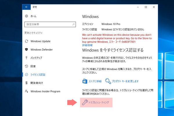 z18-windows10-OSそのままマザーボード交換-プロダクトキーを入力するもライセンス認証されず-トラブルシューティングをクリック