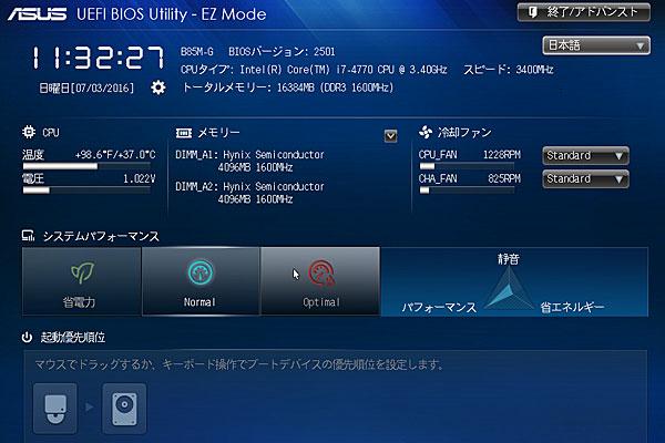 17-マザーボードとCPUの交換-初電源ON-UEFI-BIOS-Utility-あっさり起動で問題なし