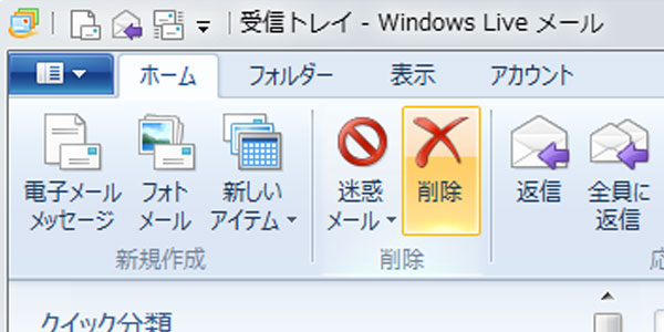 windows-live-mail-2012-削除できないメール