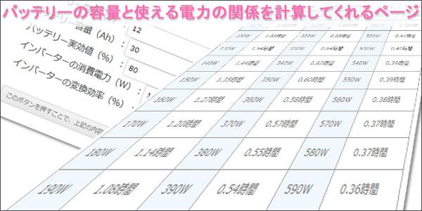 バッテリーの容量と使える電力の関係を計算してくれるページ
