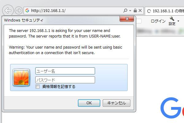 35-ルーターにアクセス-PR-S300NE-ユーザー名とパスワードの入力を求められる