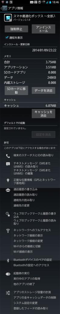 3-スマホ最適化ボックスのアプリ情報