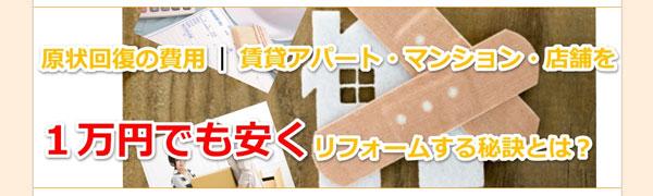 原状回復の費用|賃貸アパート・マンション・店舗を1万円でも安くリフォームする秘訣とは?