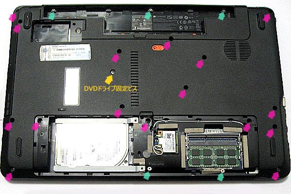 Gateway-ノートパソコン-NV56R-H54D/K-底面とパームレストなどを固定している22本のビスを外す