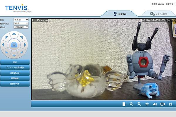 12-テンビス-TENVIS-IP-ネットワークカメラ-JPT3815W-HD-無事にカメラの動作を確認