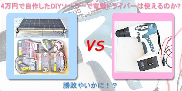 4万円で自作したDIYソーラー発電で電動ドライバーを使えるのか