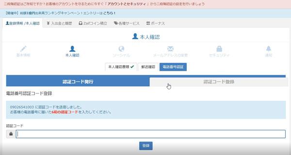Zaif-仮想通貨取引所ザイフ-ユーザー登録-認証コードを入力