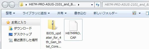 USB-BIOS-Flashback-で認識できるファイル名に変更