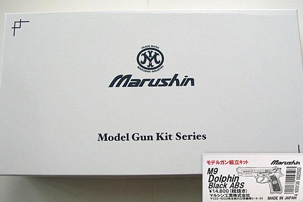 新しくなった化粧箱-9mmM9-ドルフィン-Dolphin-セミ-フル-セレクティブ-マシンピストル-マルシン-モデルガン組立キット