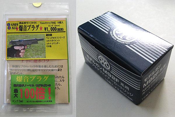 キャノンボール爆音プラグと純正カートリッジを追加購入-9mmM9-ドルフィン-Dolphin-セミ-フル-セレクティブ-マシンピストル-マルシン-モデルガン組立キット