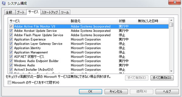1-windows7のシステム構成-サービス