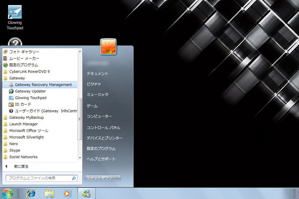 Gateway-Recovery-Management-を起動