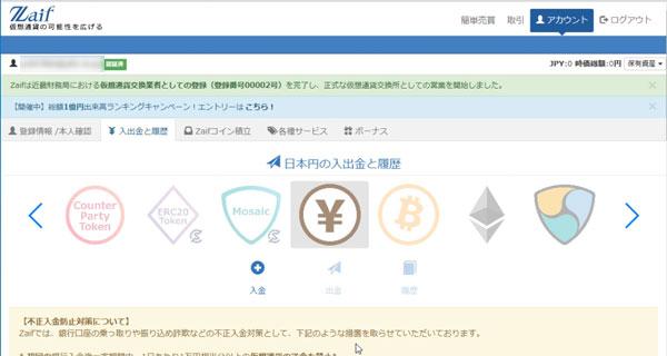 Zaif-仮想通貨取引所ザイフ-日本円を入金