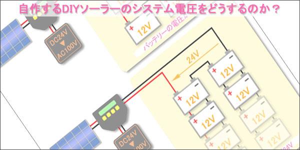 まずはDIYソーラーのシステム電圧をどうするのか