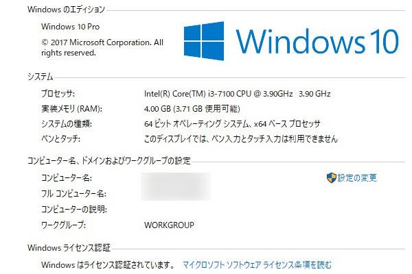 deskmini110-asrock-ベアボーンキット-intel-core-i3-7100-diy-pc-Windows10無事起動-メモリやCPUの認識を確認