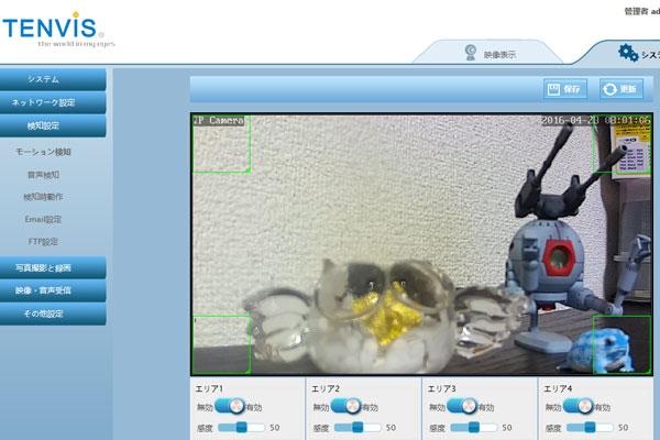 15-テンビス-TENVIS-IP-ネットワークカメラ-JPT3815W-HD-一通りの初期設定-モーション検知の設定