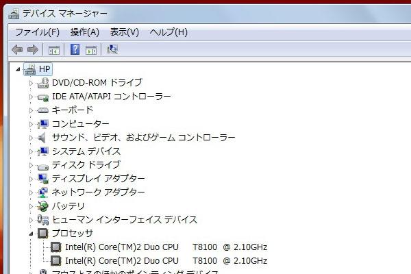CPU交換後のデバイスマネージャ