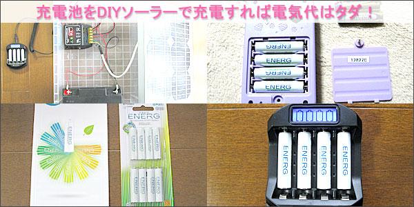 乾電池代は0円!?充電池をDIYソーラーで充電すれば電気代はタダ!