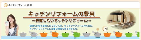 キッチンリフォームの費用com