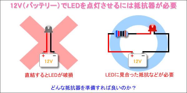 直流12V(バッテリー)でLEDを点灯させるときの抵抗値を計算してみよう