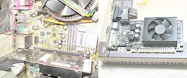 1-P5B-VMにメモリとグラボを増設