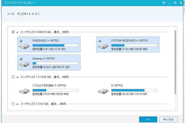 ソース-コピー元のディスクにチェックを入れるとすべてのパーティションが選択される