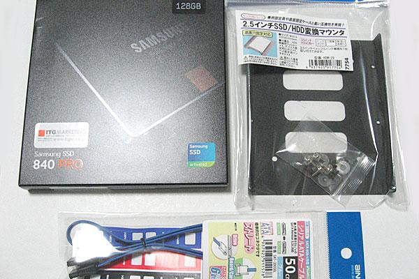 準備したもの-samsung-SSD-840-PRO-128GB-SATAケーブル-ブラケット