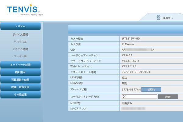 13-テンビス-TENVIS-IP-ネットワークカメラ-JPT3815W-HD-一通りの初期設定-デバイス情報のチェック3