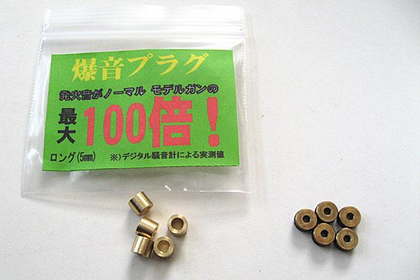 キャノンボール爆音プラグと純正プラグの比較-9mmM9-ドルフィン-Dolphin-セミ-フル-セレクティブ-マシンピストル-マルシン-モデルガン組立キット