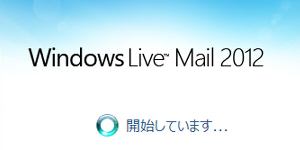 windows-live-mail-2012-タイトル