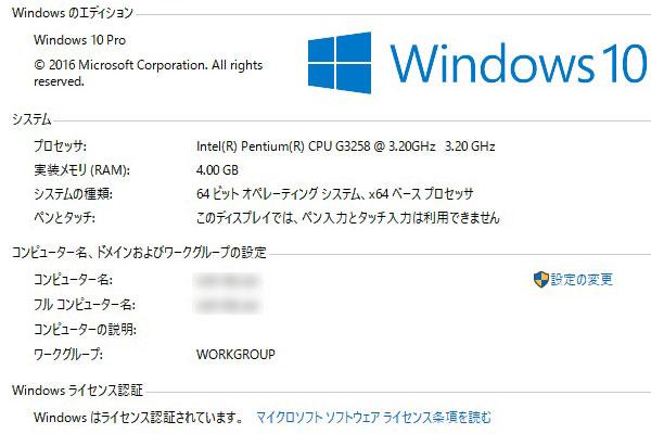 z24-windows10-OSそのままマザーボード交換-HDD以外を交換してしまっても無事にwindowsはライセンス認証された