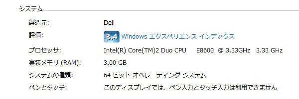 inspiron630-core2-Duo-E8600-CPU交換後のシステムのプロパティ