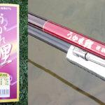 1-うかれ鯉-硬調390-13尺-銀水釣竿製作所-ヘラウキと延べ竿で鯉釣り
