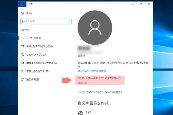zz10-ローカルアカウントからマイクロソフトアカウントへ切り替え-このPCで本人確認を行う必要があります-確認するをクリック
