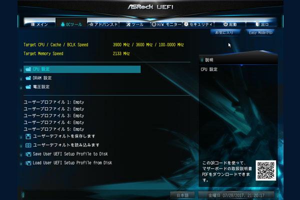 deskmini110-asrock-ベアボーンキット-intel-core-i3-7100-diy-pc-UEFI詳細モード
