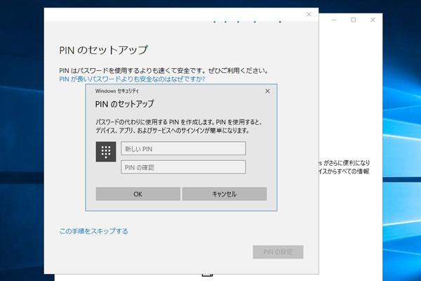 z9-ローカルアカウントからマイクロソフトアカウントへ切り替え-4ケタのPINを設定-2