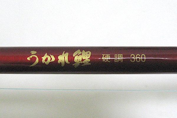 1-うかれ鯉-硬調-360
