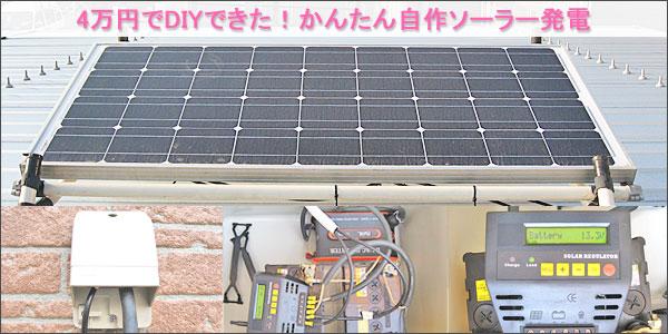4万円で自作できた-かんたんDIYソーラー発電