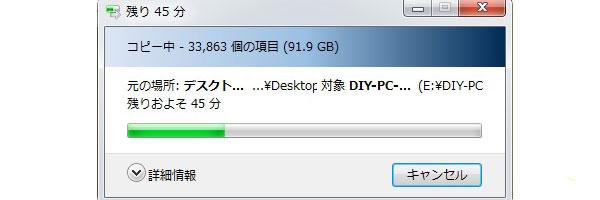クローン準備編-クローン元のHDDをダイエット-OSやソフト以外のデータを別のHDDへ移動