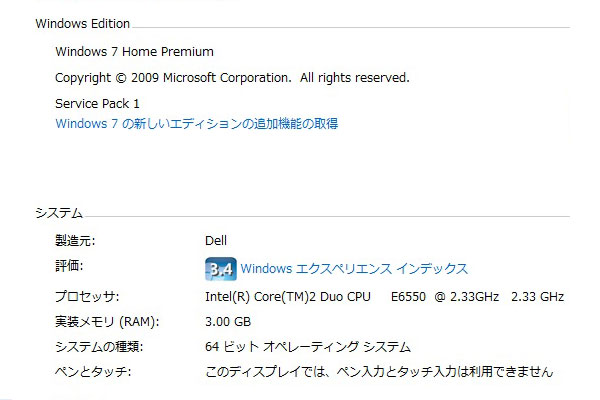 CPU交換前-inspiron630-システムのプロパティ