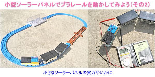 小型ソーラーパネルでプラレールを動かそう(その2)