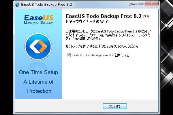 EaseUS-Todo-Backup-Free-インストール完了