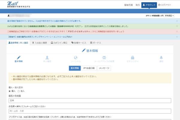 Zaif-仮想通貨取引所ザイフ-ユーザー登録-基本情報の入力